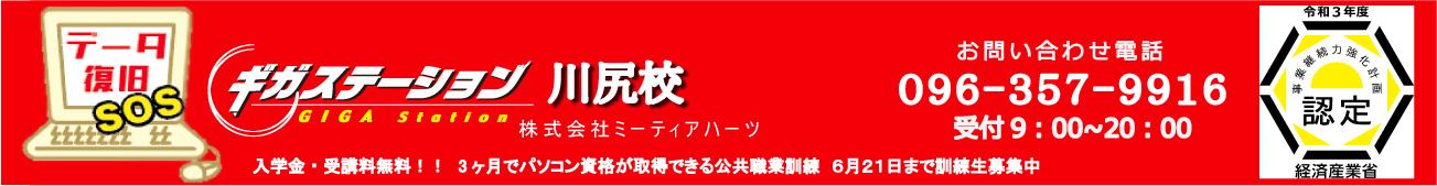 ギガステーション川尻校