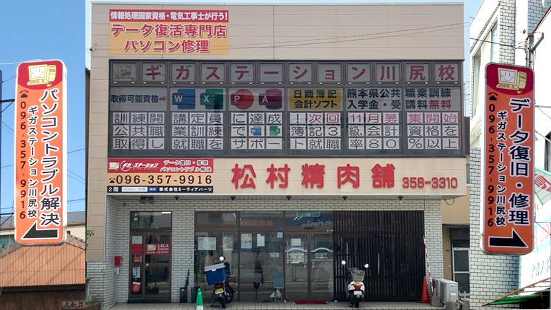 熊本パソコン修理 ギガステーション川尻校