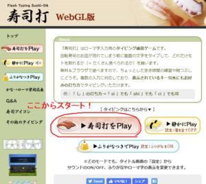 タイピングゲーム寿司打